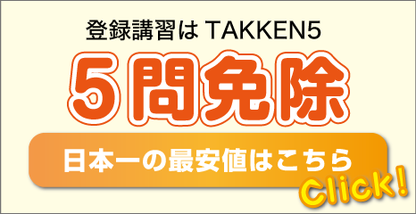 登録講座のTAKKEN5