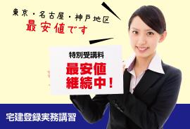 宅建登録実務講習最安値