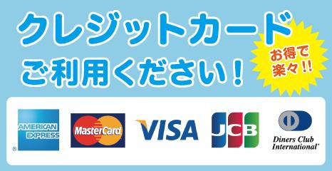 宅建実務登録講習費用にクレジットカードご利用いただけます。