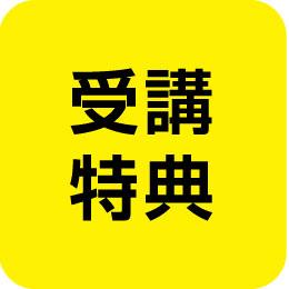 takkyo_tokuten201905
